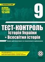 Тест-контроль Історія України + Всесвітня історія 9 клас