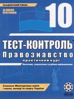 Тест-контроль Правознавство 10 клас