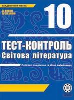 Тест-контроль Світова література 10 клас