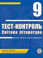 Тест-контроль Світова література 9 клас