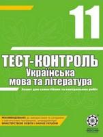 Тест-контроль Українська мова та література 11 клас