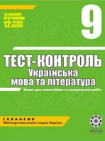 Тест-контроль Українська мова та література 9 клас