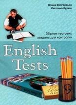 Збірник тестових завдань для контролю Англійська мова 9 клас Вілігорська