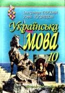 Українська мова 10 клас Глазова, Кузнецов