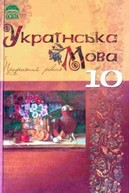 Українська мова 10 клас Плющ, Тихоша