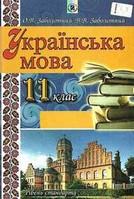 Українська мова 11 клас Заболотний (Рівень стандарту)