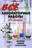 Відповіді до лабораторних робіт 11 клас (Фізика, хімія, біологія)