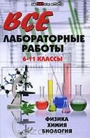 Відповіді з лабораторних та практичних робіт 10 клас (Фізика, біологія, хімія)