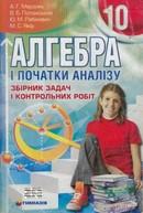 Збірник задач і контрольних робіт Алгебра 10 клас Мерзляк