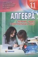 Збірник задач і контрольних робіт Алгебра 11 клас Мерзляк