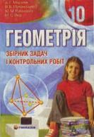 Збірник задач і контрольних робіт Геометрія 10 клас Мерзляк