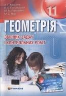 Збірник задач і контрольних робіт Геометрія 11 клас Мерзляк