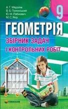 Збірник задач і контрольних робіт Геометрія 9 клас Мерзляк