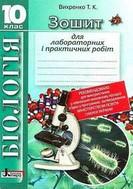 Зошит для лабораторних і практичних робіт Біологія 10 клас Вихренко