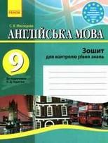 Зошит для контролю рівня знань Англійська мова 9 клас Мясоєдова