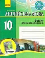 Зошит для контролю знань Англійська мова 10 клас Мясоєдова