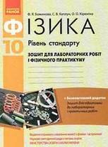Зошит для лабораторних робіт Фізика 10 клас Божинова (рівень стандарту)