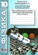 Зошит для лабораторних робіт Фізика 10 клас Мозель