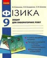 Зошит для лабораторних робіт Фізика 9 клас Божинова