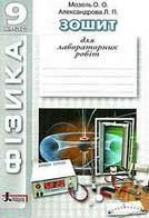 Зошит для лабораторних робіт Фізика 9 клас Мозель