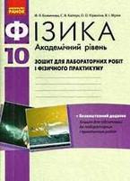 Зошит для лабораторних робіт Фізика 10 клас Божинова (Академічний рівень)