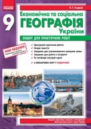 Зошит для практичних робіт Географія України 9 клас Стадник