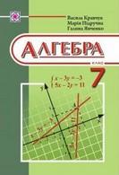 Алгебра 7 клас Кравчук, Підручна 2015