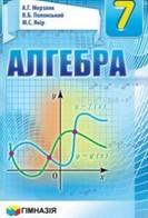 Алгебра 7 клас Мерзляк, Полонський 2015