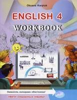 Робочий зошит Англійська мова 4 клас Карпюк 2015