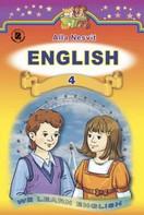 Англійська мова 4 клас Несвіт 2015