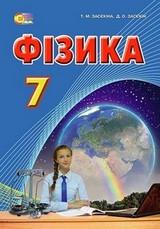 Фізика 7 клас Засєкіна 2015