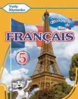 Французька мова 5 клас Клименко