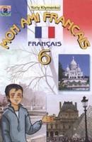 Французька мова 6 клас Клименко 2012