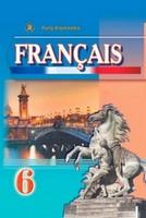 Французька мова 6 клас Клименко 2014