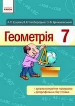 Геометрія 7 клас Єршова, Голобородько 2015