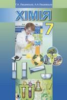 Хімія 7 клас Лашевська 2015