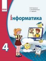 Інформатика 4 клас Корнієнко, Крамаровська 2015