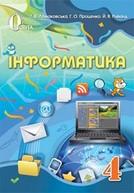 Інформатика 4 клас Ломаковська, Проценко 2015
