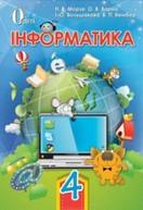 Інформатика 4 клас Морзе, Барна 2015