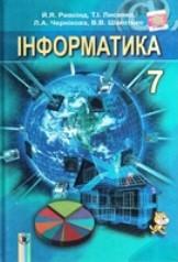Інформатика 7 клас Ривкінд 2015