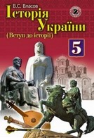 Історія України 5 клас Власов