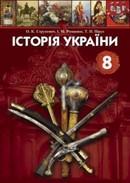 Історія України 8 клас Струкевич, Романюк