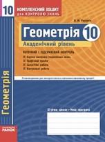 Комплексний зошит Геометрія 10 клас Роганін