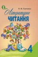 Літературне читання 4 клас Савченко 2015
