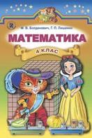 Математика 4 клас Богданович, Лишенко 2015