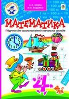 Математика 4 клас Будна, Беденко 2015