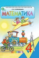 Математика 4 клас Оляницька 2015