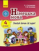 Німецька мова 4 клас Сотникова, Гоголєва 2015