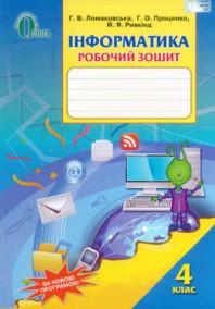 Робочий зошит Інформатика 4 клас Ломаковська 2015