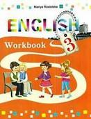 Робочий зошит Англійська мова 3 клас Ростоцька